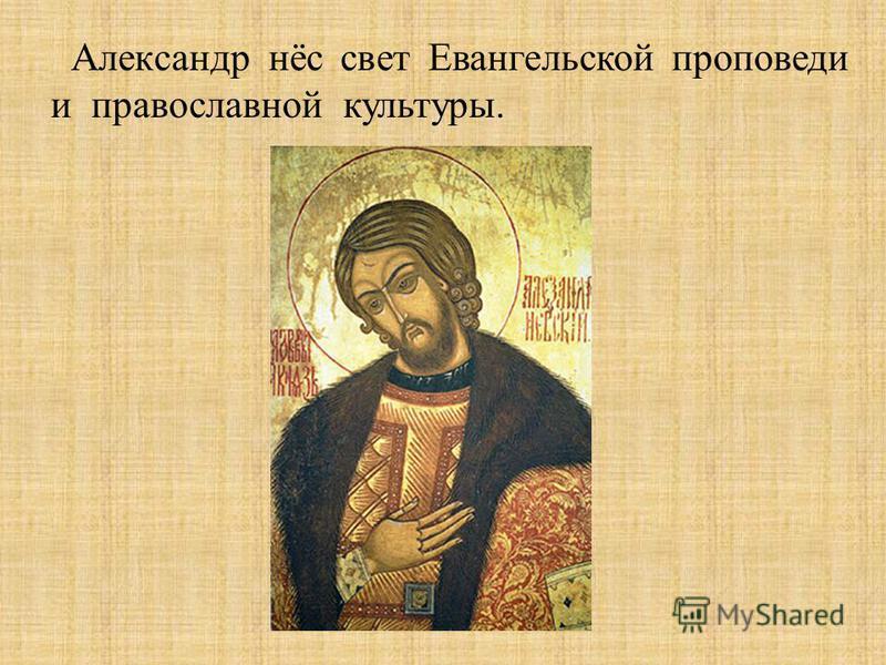 Александр нёс свет Евангельской проповеди и православной культуры.