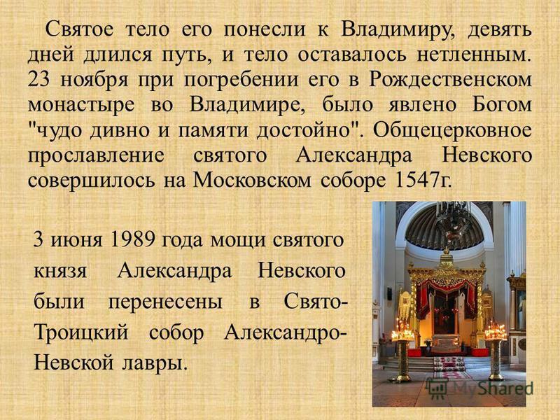 Святое тело его понесли к Владимиру, девять дней длился путь, и тело оставалось нетленным. 23 ноября при погребении его в Рождественском монастыре во Владимире, было явлено Богом