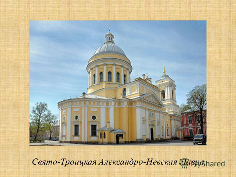 Свято - Троицкая Александро - Невская Лавра