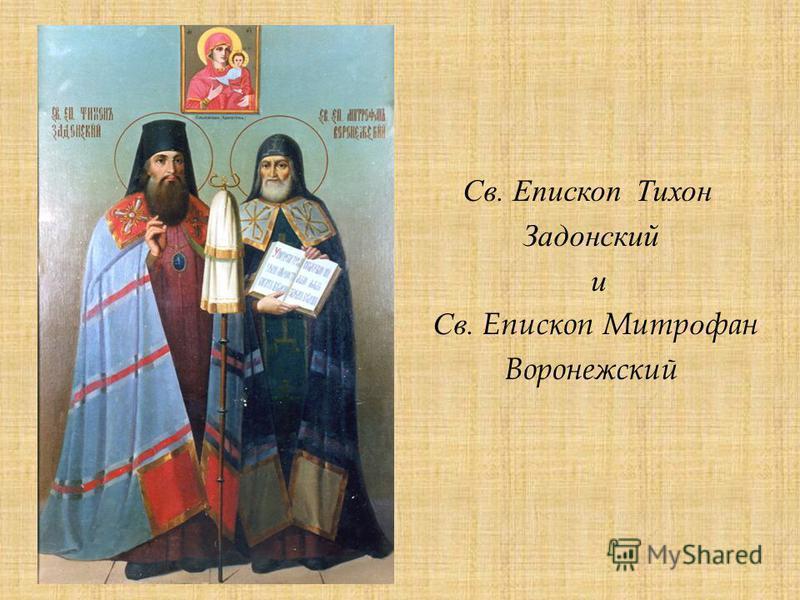Св. Епископ Тихон Задонский и Св. Епископ Митрофан Воронежский