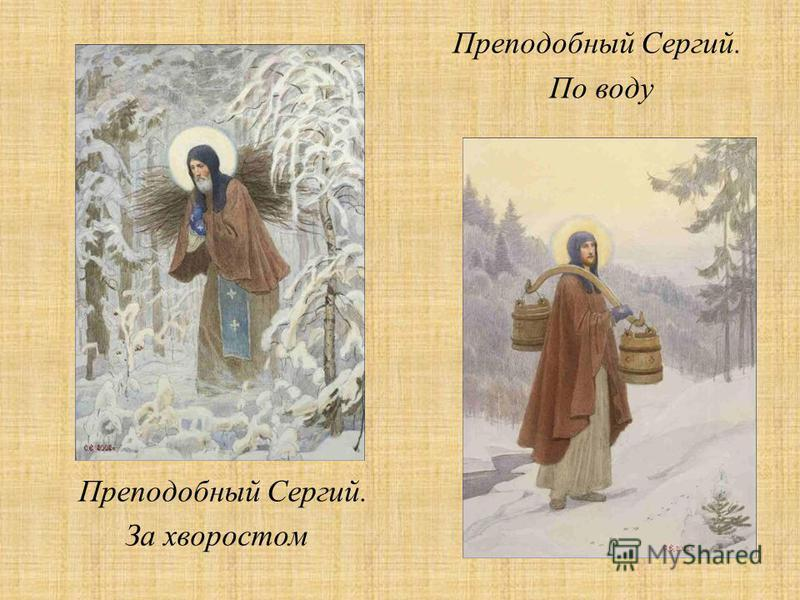 Преподобный Сергий. По воду Преподобный Сергий. За хворостом
