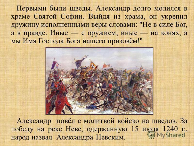 Первыми были шведы. Александр долго молился в храме Святой Софии. Выйдя из храма, он укрепил дружину исполненными веры словами :