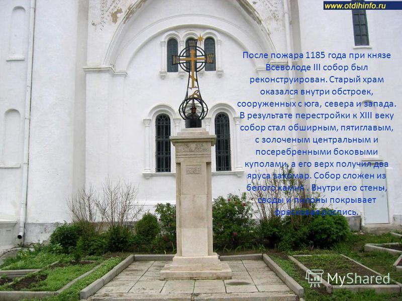 После пожара 1185 года при князе Всеволоде III собор был реконструирован. Старый храм оказался внутри обстроек, сооруженных с юга, севера и запада. В результате перестройки к XIII веку собор стал обширным, пятиглавым, с золоченым центральным и посере