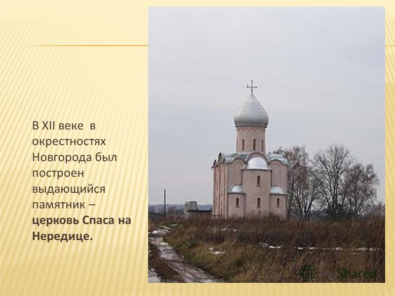 В XII веке в окрестностях Новгорода был построен выдающийся памятник – церковь Спаса на Нередице.