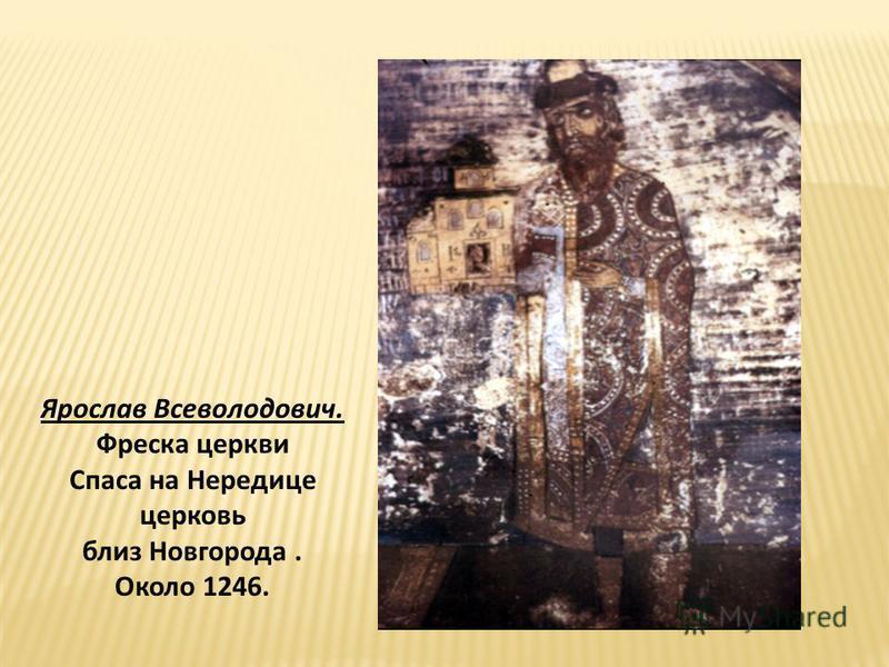 Ярослав Всеволодович. Фреска церкви Спаса на Нередице церковь близ Новгорода. Около 1246.