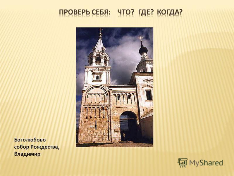 Боголюбово собор Рождества, Владимир