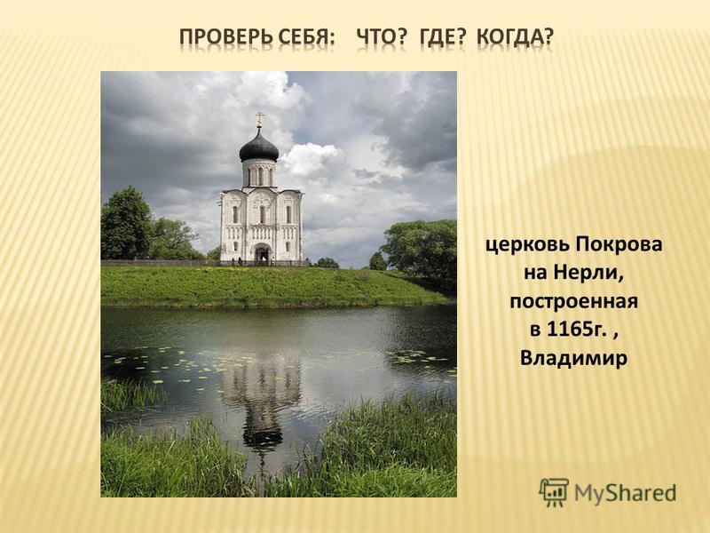церковь Покрова на Нерли, построенная в 1165 г., Владимир