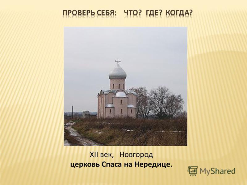 XII век, Новгород церковь Спаса на Нередице.