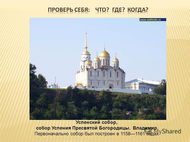 Успенский собор, собор Успения Пресвятой Богородицы. Владимир Первоначально собор был построен в 11581161 годах
