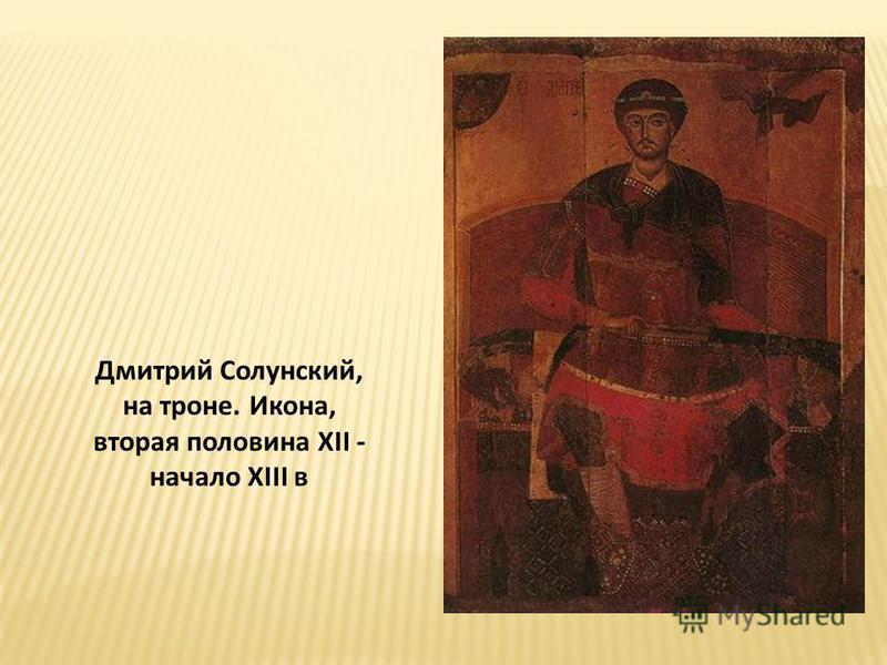 Дмитрий Солунский, на троне. Икона, вторая половина XII - начало XIII в