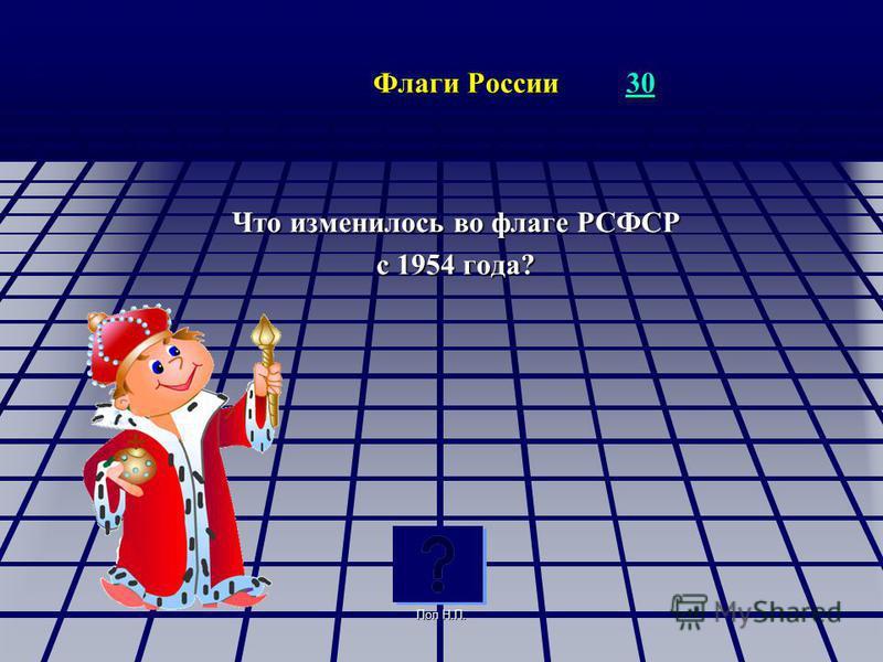 Поп Н.П. Флаги России 30 30 Что изменилось во флаге РСФСР с 1954 года?