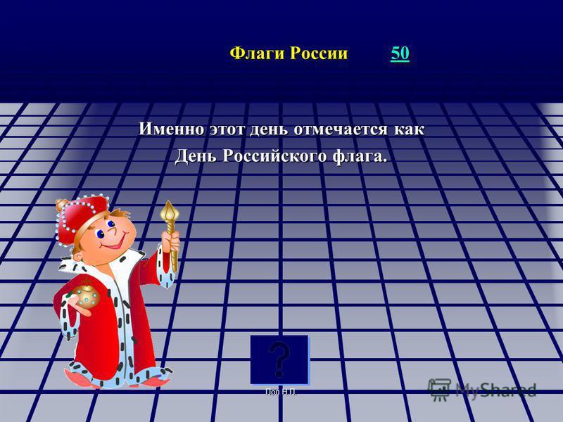 Поп Н.П. Флаги России 50 50 Именно этот день отмечается как День Российского флага.