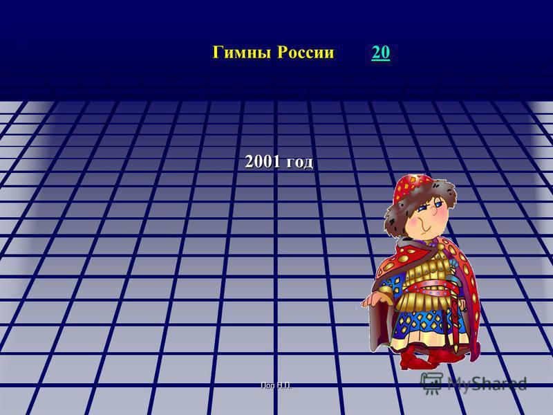 Поп Н.П. Гимны России 20 Гимны России 2020 2001 год 2001 год