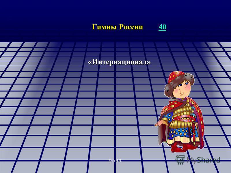 Поп Н.П. Гимны России 40 40 «Интернационал»