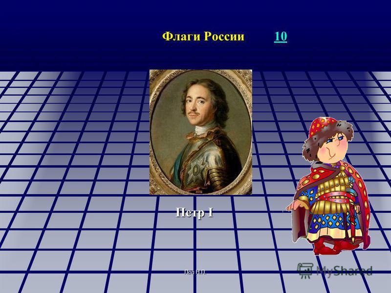 Поп Н.П. Флаги России Флаги России 1010 Петр I