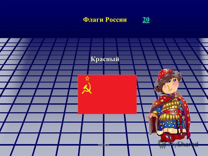 Поп Н.П. Флаги России 20 20 Красный