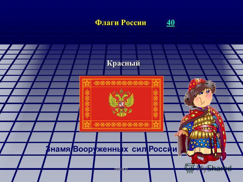 Поп Н.П. Флаги России 40 40 Красный Знамя Вооруженных сил России