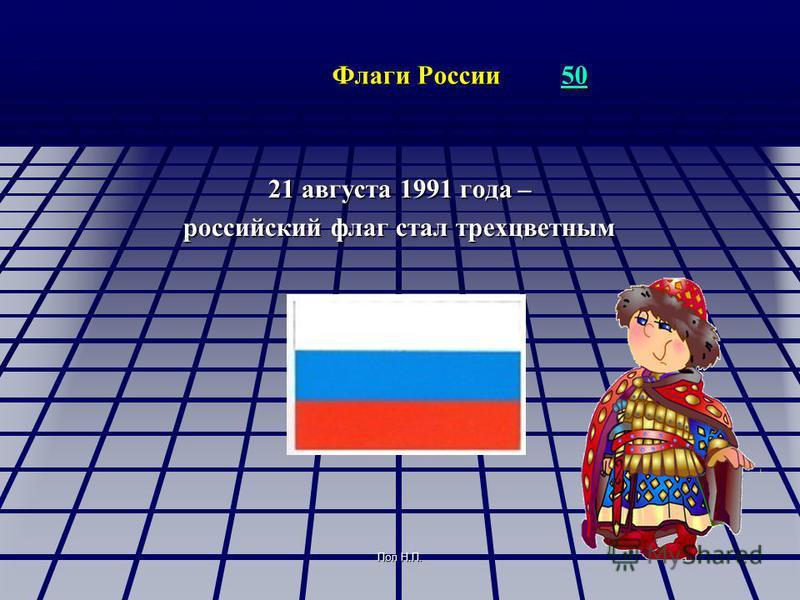 Поп Н.П. Флаги России 50 50 21 августа 1991 года – российский флаг стал трехцветным