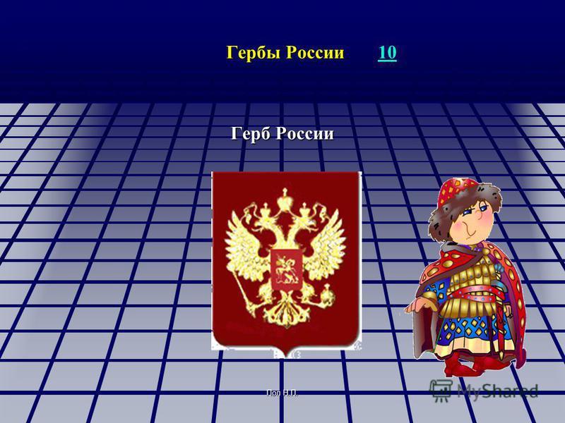 Поп Н.П. Гербы России Гербы России 1010 Герб России