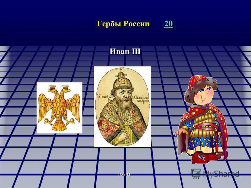 Поп Н.П. Гербы России 20 Гербы России 2020 Иван III Иван III