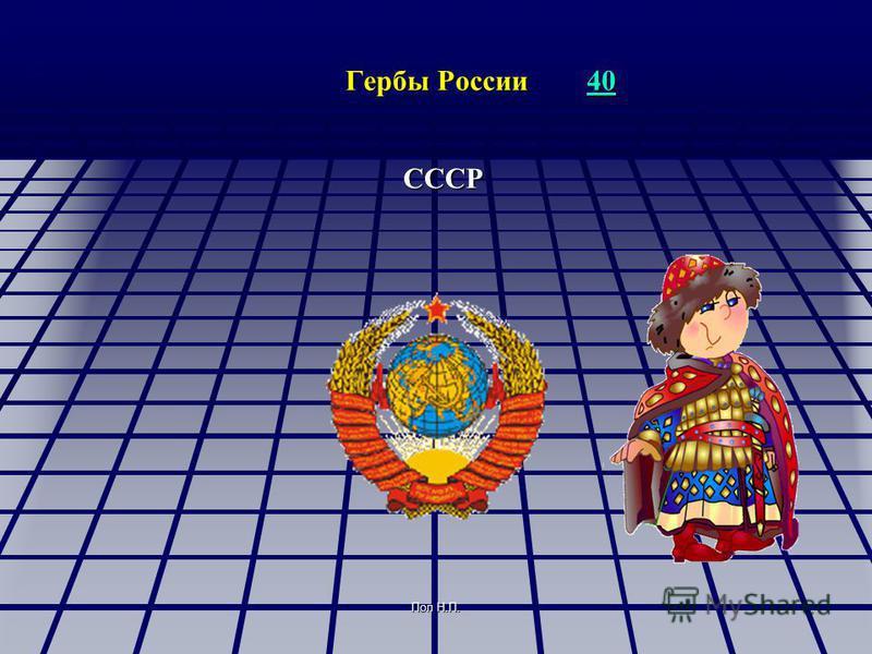 Поп Н.П. Гербы России 40 40 СССР