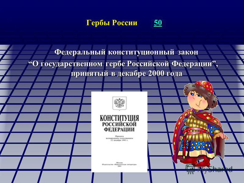 Поп Н.П. Гербы России 50 50 Федеральный конституционный закон Федеральный конституционный закон О государственном гербе Российской Федерации, принятый в декабре 2000 года О государственном гербе Российской Федерации, принятый в декабре 2000 года