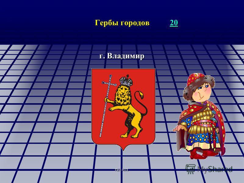 Поп Н.П. Гербы городов 20 20 г. Владимир