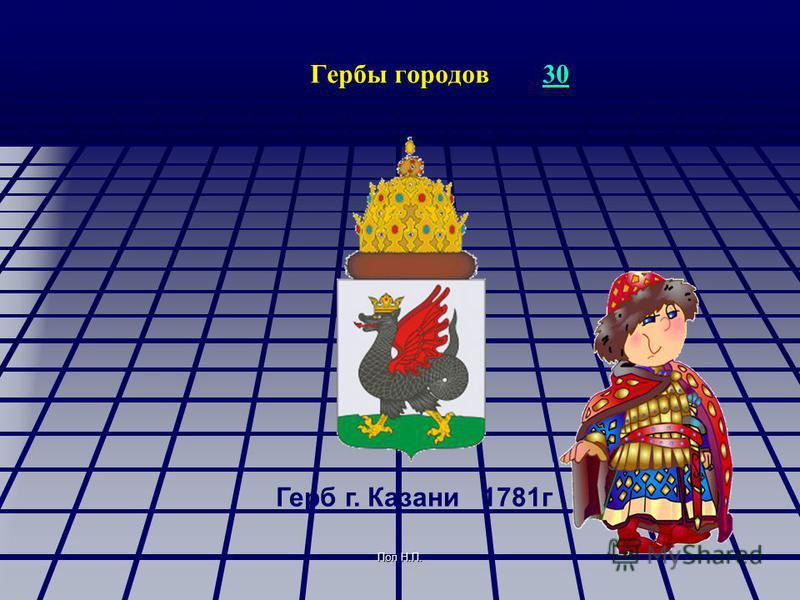 Поп Н.П. Гербы городов 30 30 Герб г. Казани 1781 г