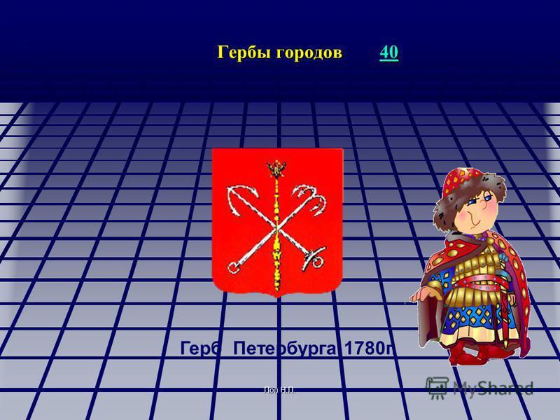 Поп Н.П. Гербы городов 40 Гербы городов 4040 Герб Петербурга 1780 г.