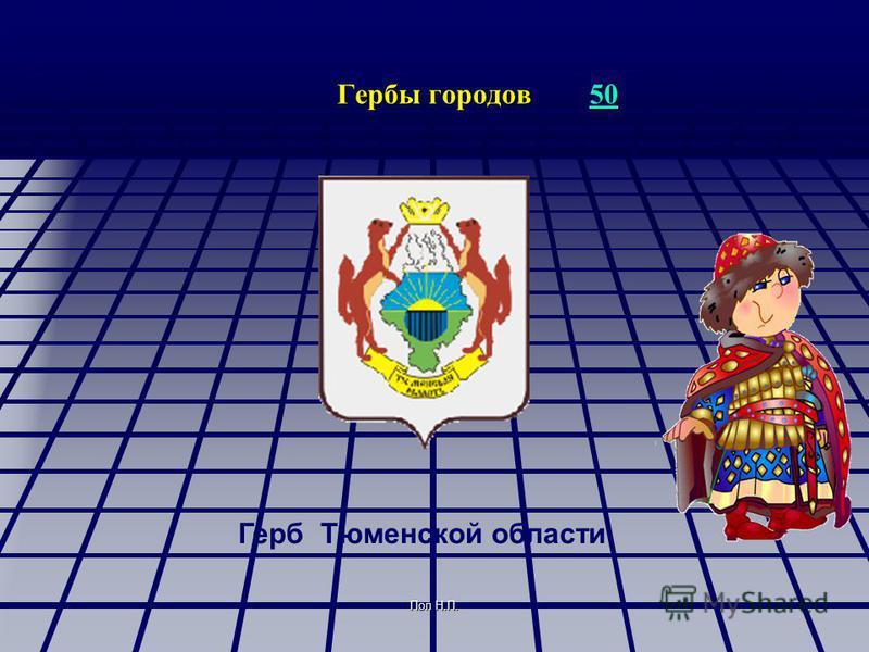 Поп Н.П. Гербы городов 50 50 Герб Тюменской области