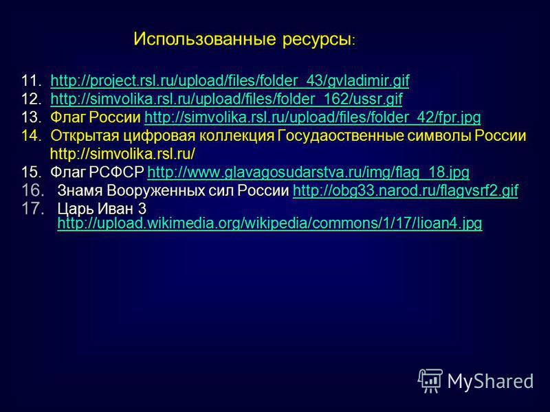11. http://project.rsl.ru/upload/files/folder_43/gvladimir.gif http://project.rsl.ru/upload/files/folder_43/gvladimir.gif 12. http://simvolika.rsl.ru/upload/files/folder_162/ussr.gif http://simvolika.rsl.ru/upload/files/folder_162/ussr.gif 13. Флаг Р