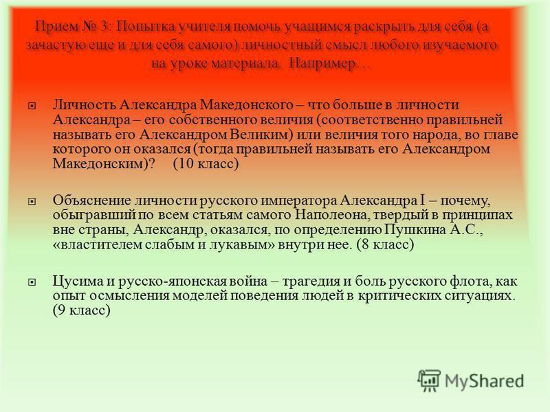 Личность Александра Македонского – что больше в личности Александра – его собственного величия ( соответственно правильней называть его Александром Великим ) или величия того народа, во главе которого он оказался ( тогда правильней называть его Алекс