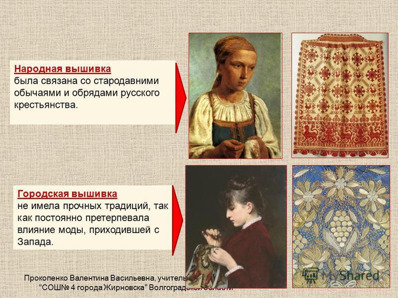 Городская вышивка не имела прочных традиций, так как постоянно претерпевала влияние моды, приходившей с Запада. Народная вышивка была связана со стародавними обычаями и обрядами русского крестьянства.