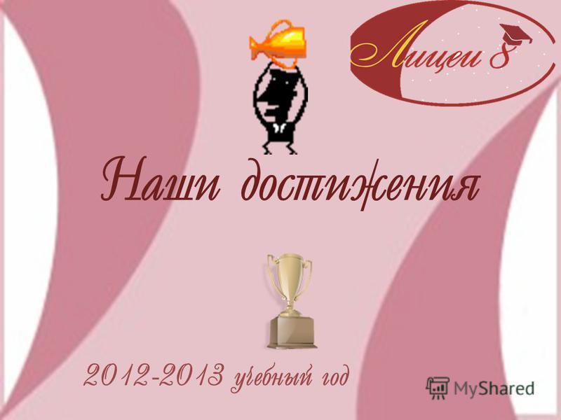 Наши достижения 2012-2013 учебный год