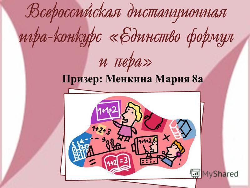 Всероссийская дистанционная игра-конкурс «Единство формул и пера» Призер: Менкина Мария 8 а