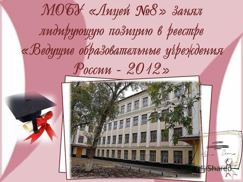 МОБУ «Лицей 8» занял лидирующую позицию в реестре «Ведущие образовательные учреждения России - 2012»