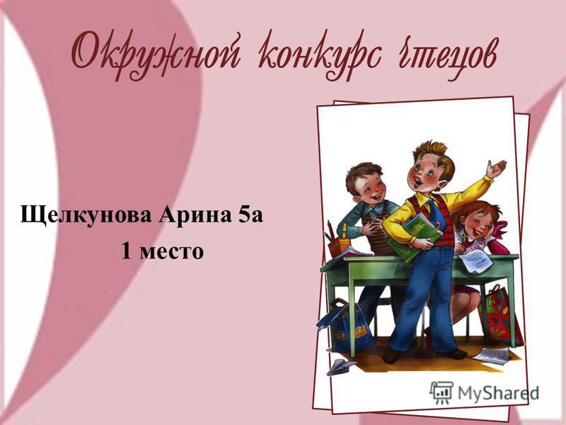 Окружной конкурс чтецов Щелкунова Арина 5 а 1 место