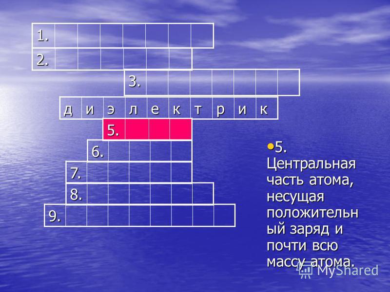 1. 2. 3. диэлектрик 5. 6. 7. 8. 9. 5. Центральная часть атома, несущая положительный заряд и почти всю массу атома. 5. Центральная часть атома, несущая положительный заряд и почти всю массу атома.