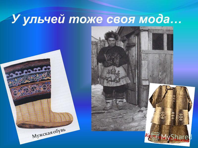 Костюм мужской Мужская обувь У ульчей тоже своя мода…
