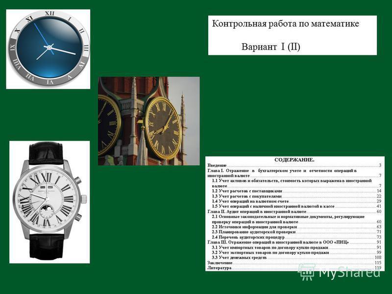 Контрольная работа по математике Вариант I (II)