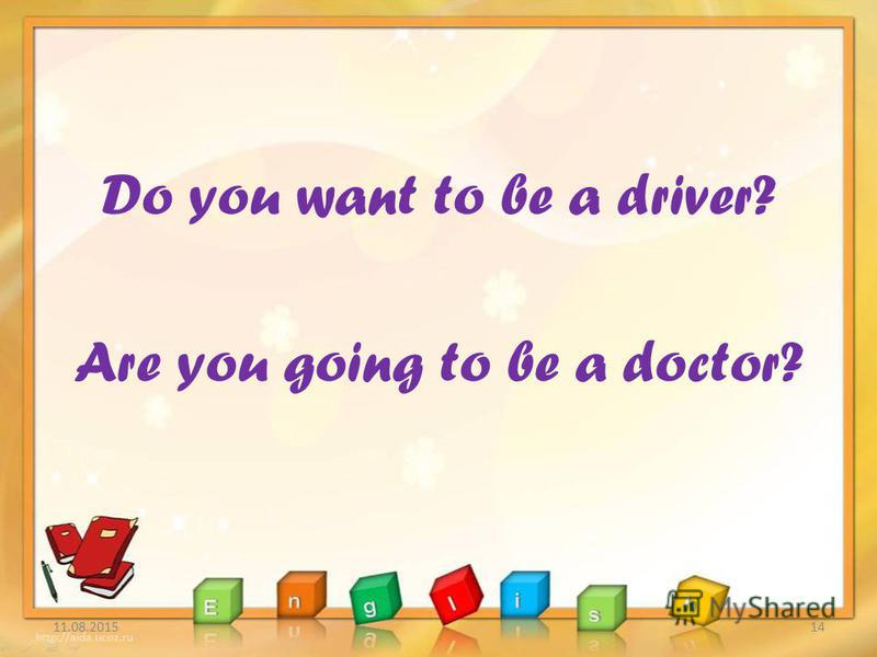 Do you want to be a driver? Are you going to be a doctor? 11.08.201514
