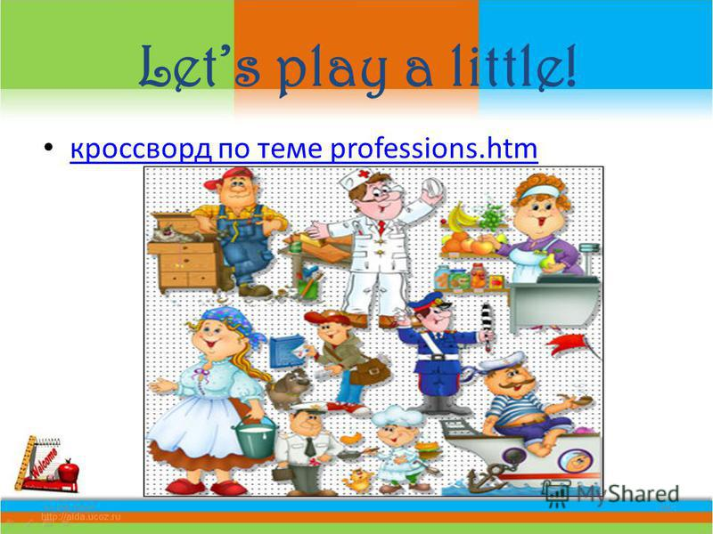 Lets play a little! 11.08.201519 кроссворд по теме professions.htm кроссворд по теме professions.htm