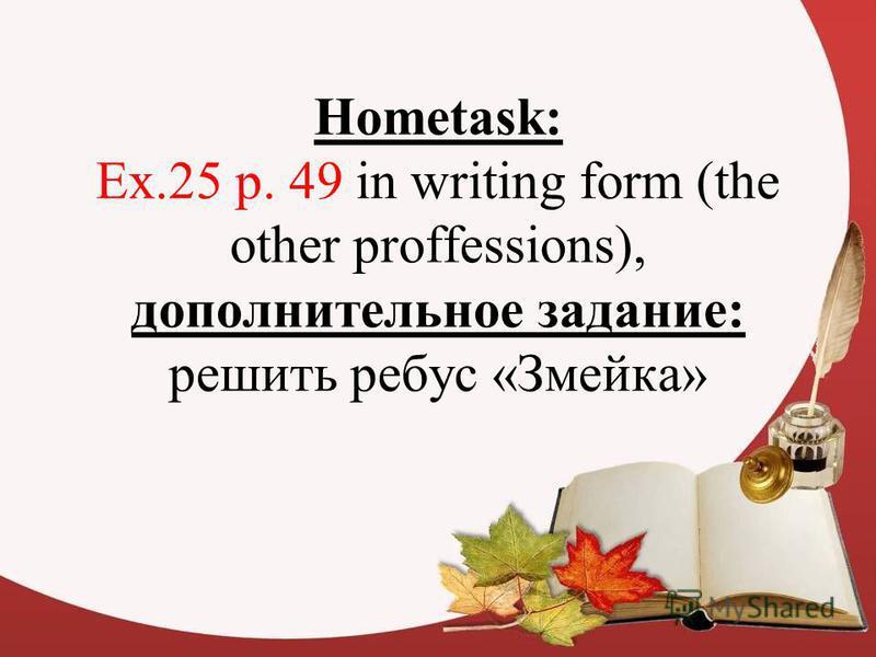 Hometask: Ex.25 p. 49 in writing form (the other proffessions), дополнительное задание: решить ребус «Змейка»