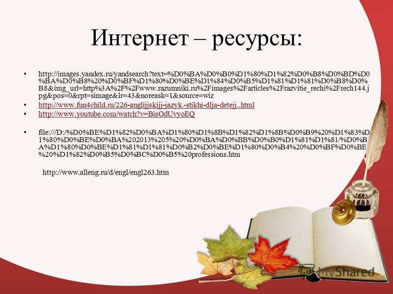 Интернет – ресурсы: http://images.yandex.ru/yandsearch?text=%D0%BA%D0%B0%D1%80%D1%82%D0%B8%D0%BD%D0 %BA%D0%B8%20%D0%BF%D1%80%D0%BE%D1%84%D0%B5%D1%81%D1%81%D0%B8%D0% B8&img_url=http%3A%2F%2Fwww.razumniki.ru%2Fimages%2Farticles%2Frazvitie_rechi%2Frech1