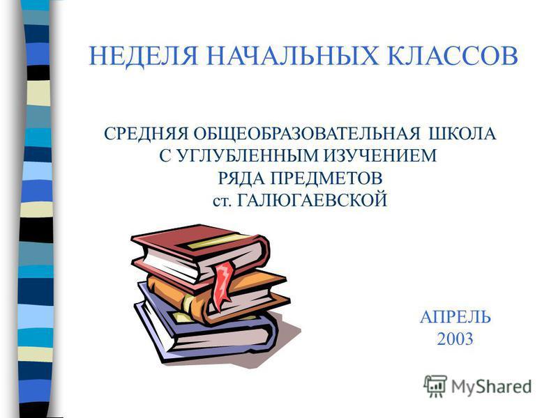 Квн по русскому языку 4 Класс скачать