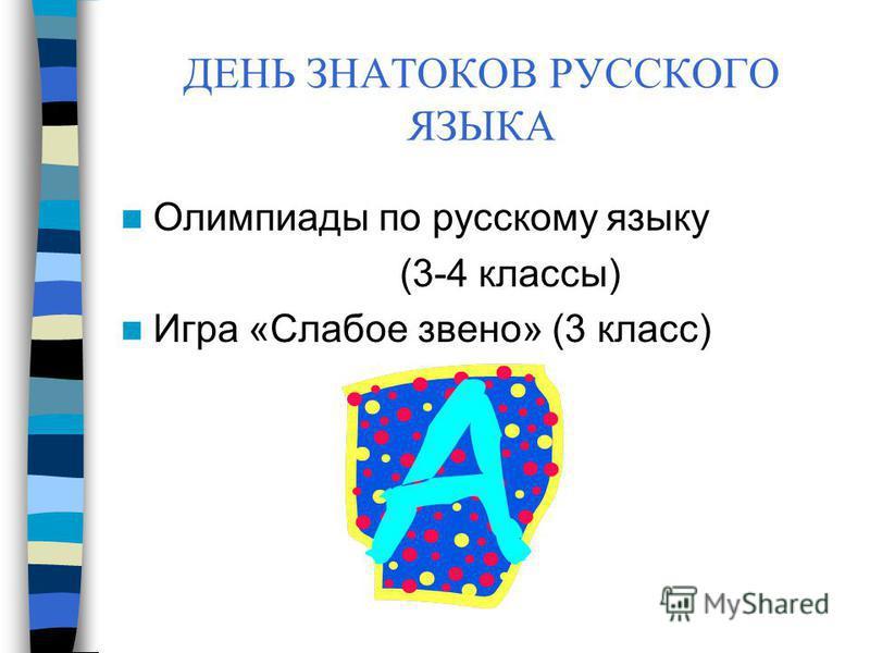 ДЕНЬ ЗНАТОКОВ РУССКОГО ЯЗЫКА Олимпиады по русскому языку (3-4 классы) Игра «Слабое звено» (3 класс)