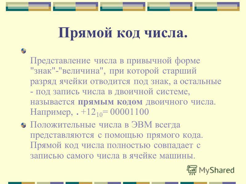 Прямой код числа. Представление числа в привычной форме