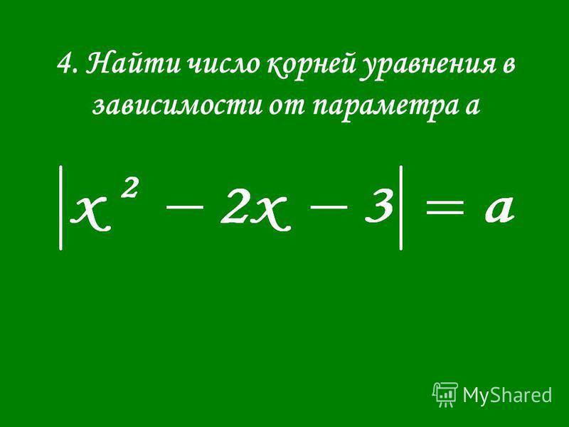 4. Найти число корней уравнения в зависимости от параметра а