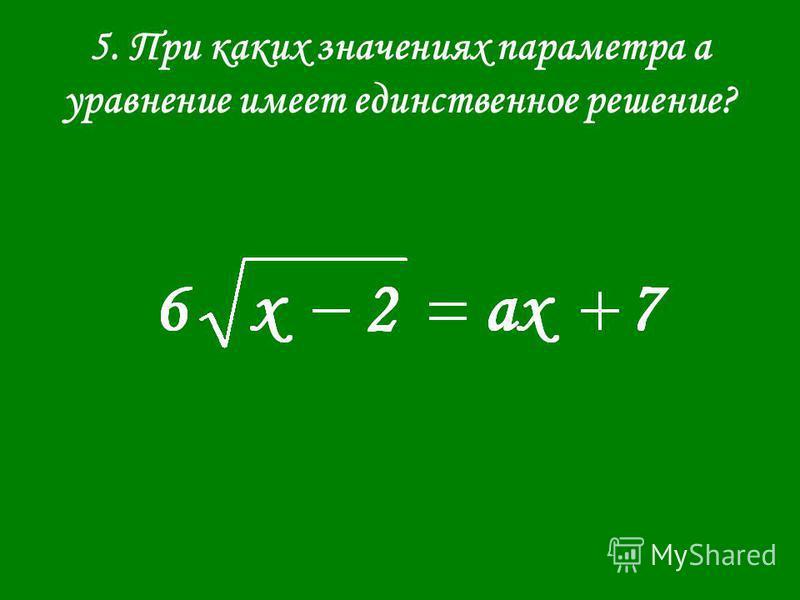 5. При каких значениях параметра а уравнение имеет единственное решение?