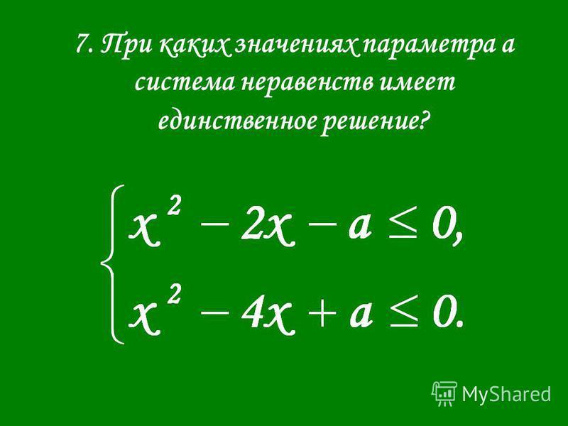 7. При каких значениях параметра а система неравенств имеет единственное решение?
